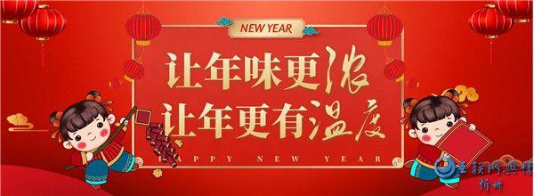 互联网舆情忻州网携全体员工给您拜年了!