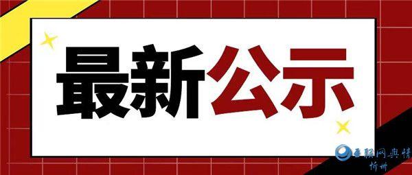 中共忻州市委组织部公示