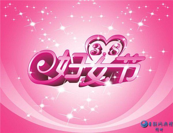 """忻州市举行2021年""""三八""""国际妇女节庆祝活动"""