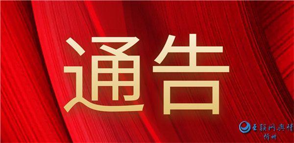 忻州市人民政府办公室公告