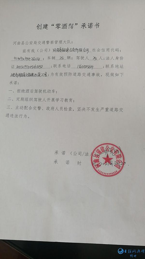 """河曲县""""零酒驾""""企业公示"""