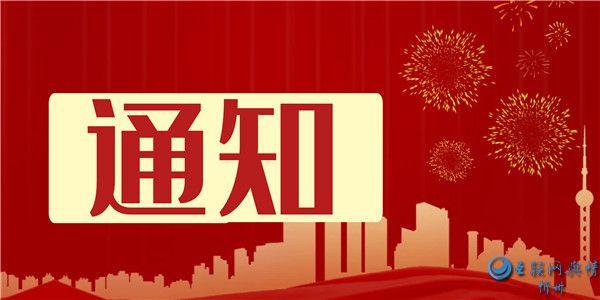 忻州治超系统开展学党史、转作风、抓落实行动