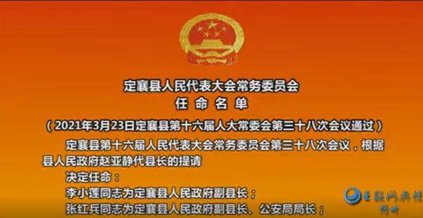 忻州:4名副县长履新!