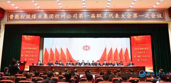 晋能控股煤业集团忻州公司召开第一届职工代表大会第一次会议