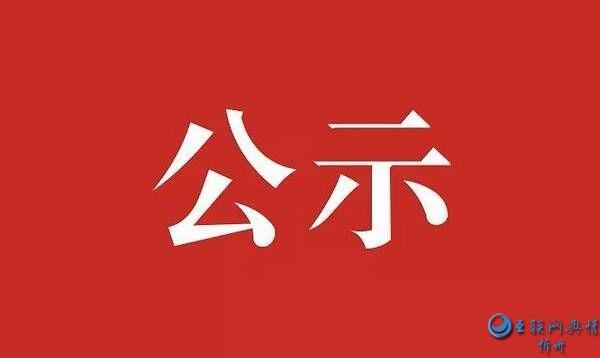 忻州市召开补考进位视频调度会