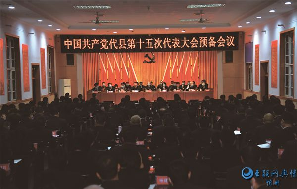 中国共产党代县第十五次代表大会预备会议召开