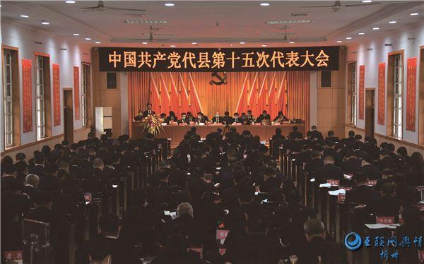 中国共产党代县第十五次代表大会隆重开幕