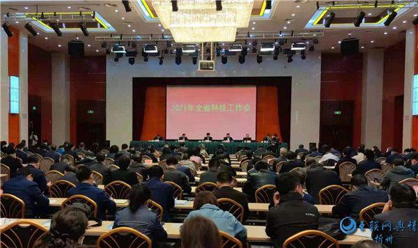 2021年全省科技工作会议召开