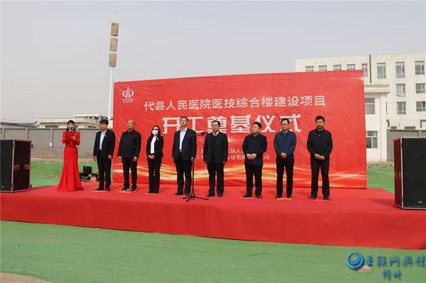 代县人民医院举行医技综合楼建设项目奠基仪式