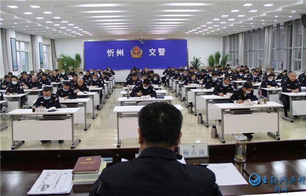 忻州市公安局交警支队召开队伍教育整顿警示教育大会