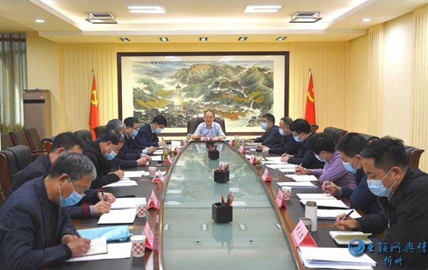 忻州市委反腐败领导小组召开第八次会议