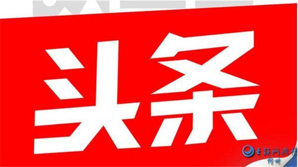 郑连生主持召开忻州市政法队伍教育整顿领导小组第二次(扩大)会议