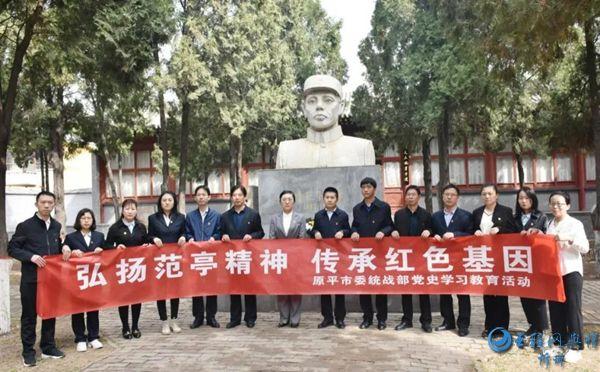 原平市委统战部在续范亭纪念堂组织开展党史学习教育活动