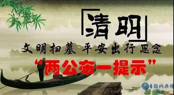 """神池交警大队发布2021年清明节交通安全""""两公布一提示"""""""
