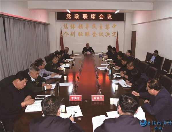 代县召开党政联席会议