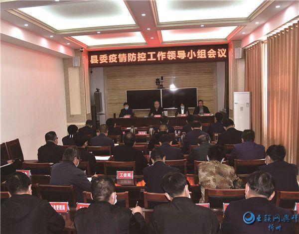 代县县委疫情防控工作领导小组会议召开