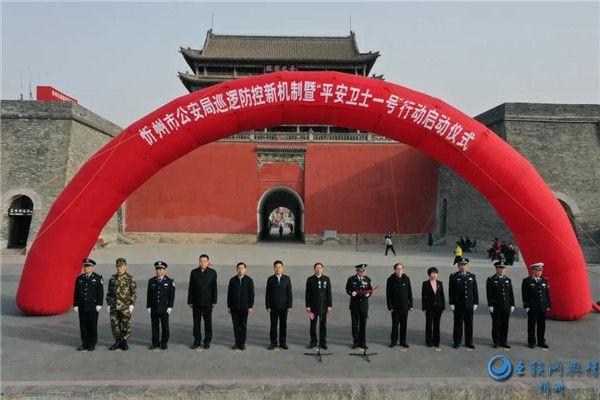"""山西省忻州市公安局举行巡逻防控新机制暨""""平安卫士一号""""行动启动仪式"""