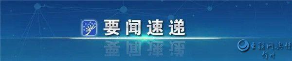忻州市与中国银行山西省分行签署战略合作协议