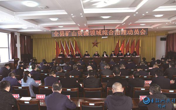 代县召开矿山资源领域综合治理动员会