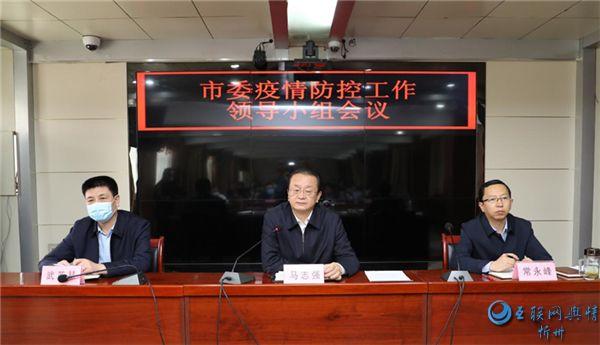 山西原平市召开疫情防控工作领导小组会议