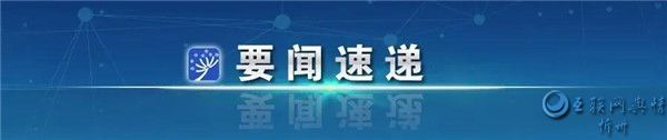忻州市新冠病毒疫苗接种工作推进会召开