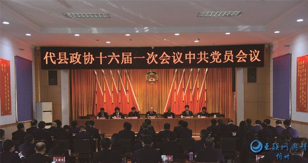 代县政协十六届一次会议召开中共党员会议