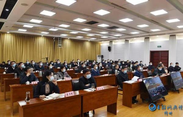 忻州市召开警示教育大会
