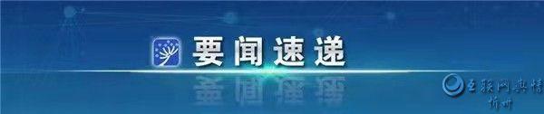 忻州市与万家寨水控集团签署战略合作框架协议