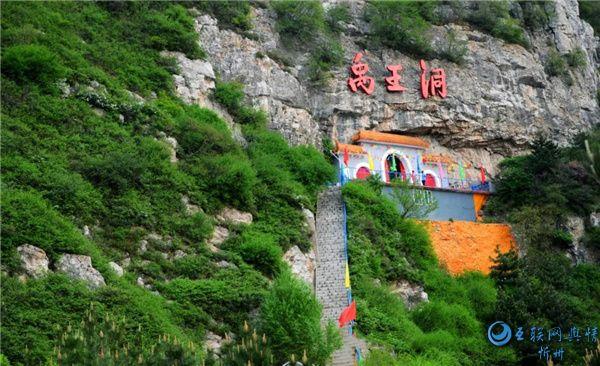 忻州禹王洞风景区