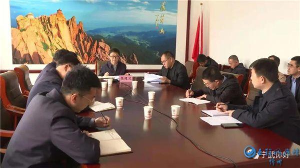 忻州市宁武县部署全县煤场、沙场排查整治工作