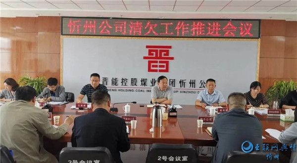 晋能控股煤业集团忻州公司召开清欠工作推进会议
