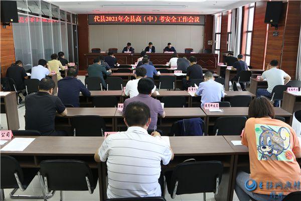 代县召开2021年高(中)考安全工作会议