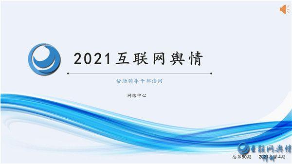 互联网舆情忻州二�二一年五月内参