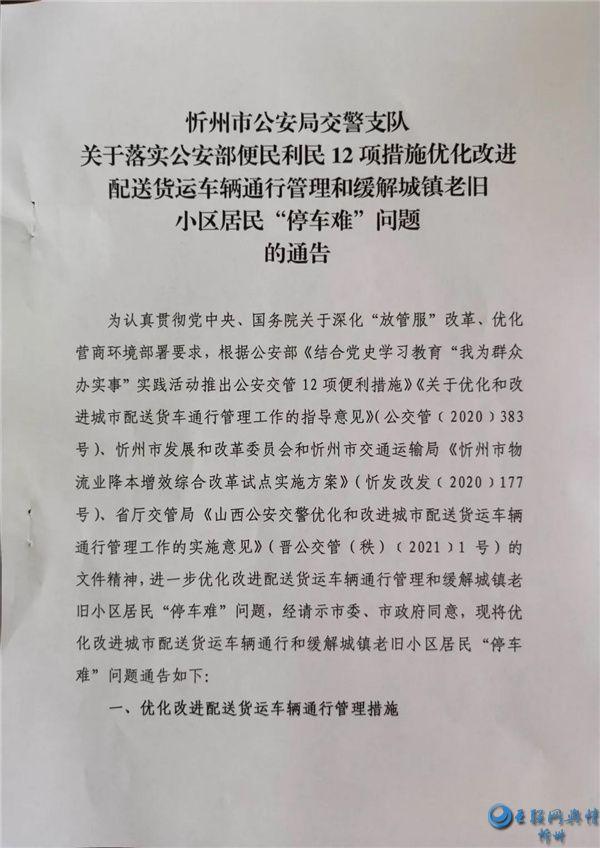 老旧小区停车难,忻州交警解民忧