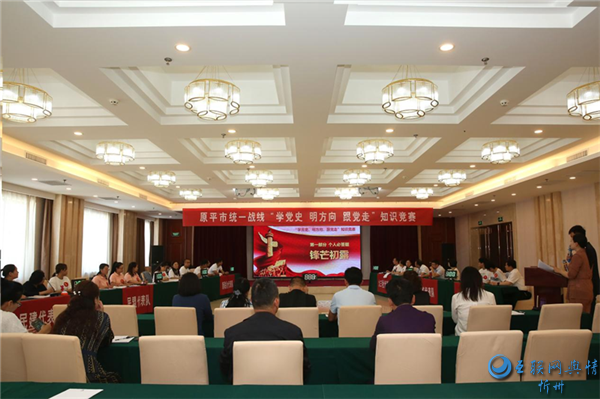 """原平市举办""""学党史 明方向 跟党走""""知识竞赛"""