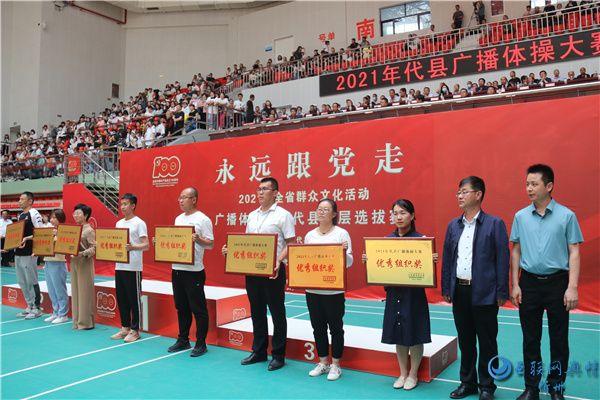 2021年广播体操大赛代县基层选拔赛开赛