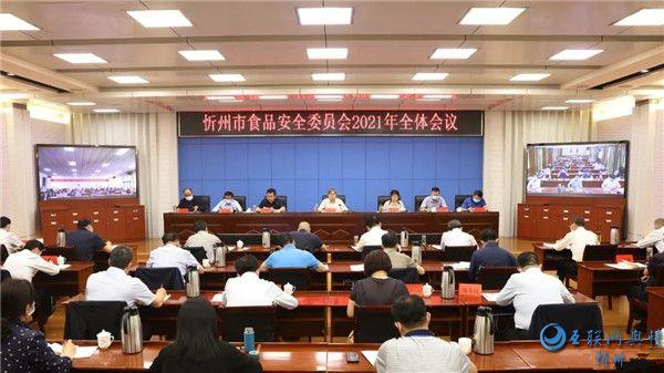 朱晓东在市食安委2021年全体会议上强调