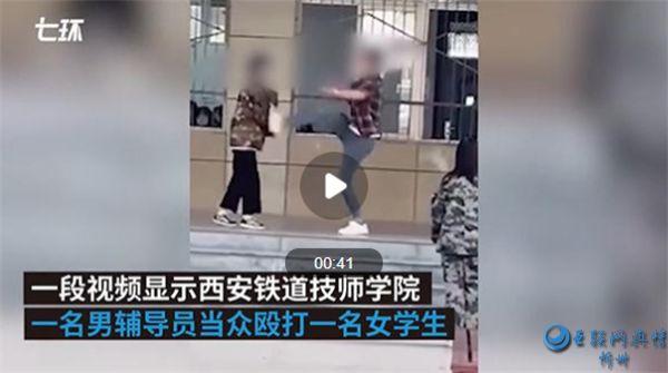 """西安一技师学院回应""""女生被掌掴脚踹"""":开除涉事教师"""