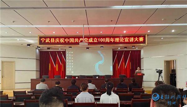 宁武县举办庆祝中国共产党成立100周年理论宣讲大赛