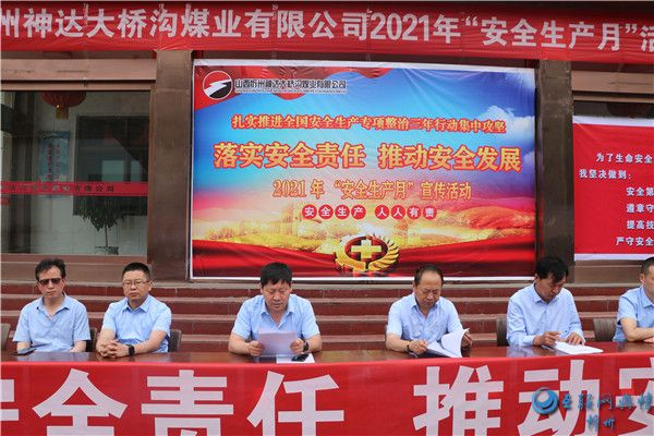"""忻州神达大桥沟煤业2021""""安全生产月""""活动启动"""