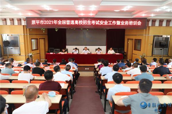 原平市召开2021年全国普通高考招生考试安全工作暨业务培训会