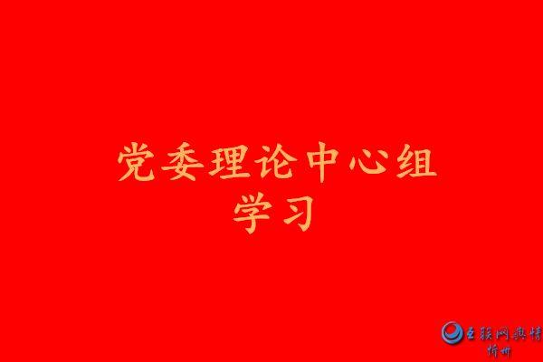 阳方口矿业程家沟煤矿开展党委理论中心组集中自学