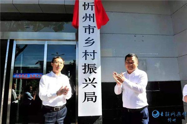 忻州市乡村振兴局正式挂牌成立