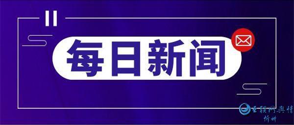 忻州市举行建党一百周年安保维稳誓师大会