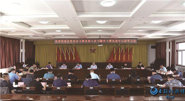 代县召开:第七次专题学习暨县委中心组学习会