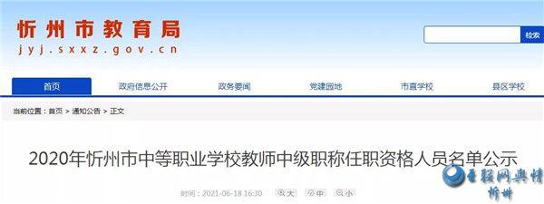 忻州:名单公示,涉及70人!