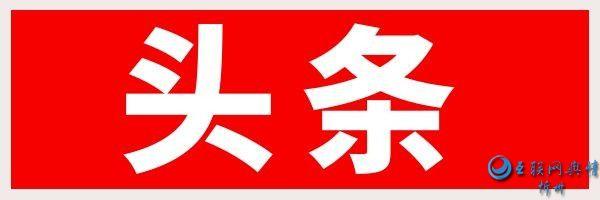 忻州市中考安全工作视频会议召开