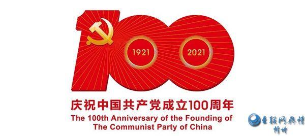 著名书法家谢周明―庆祝中国共产党成立100周年珍藏邮册