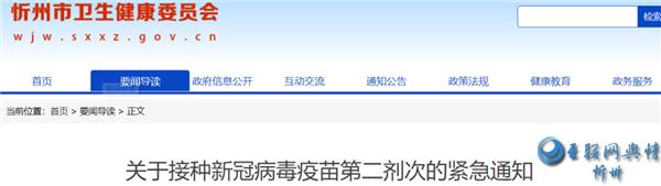 忻州:关于接种新冠病毒疫苗第二剂次的紧急通知!