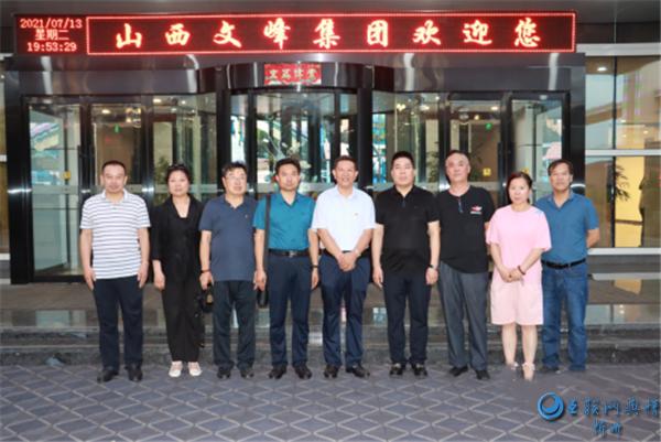山西文峰集团:弘扬传统文化 助力企业发展
